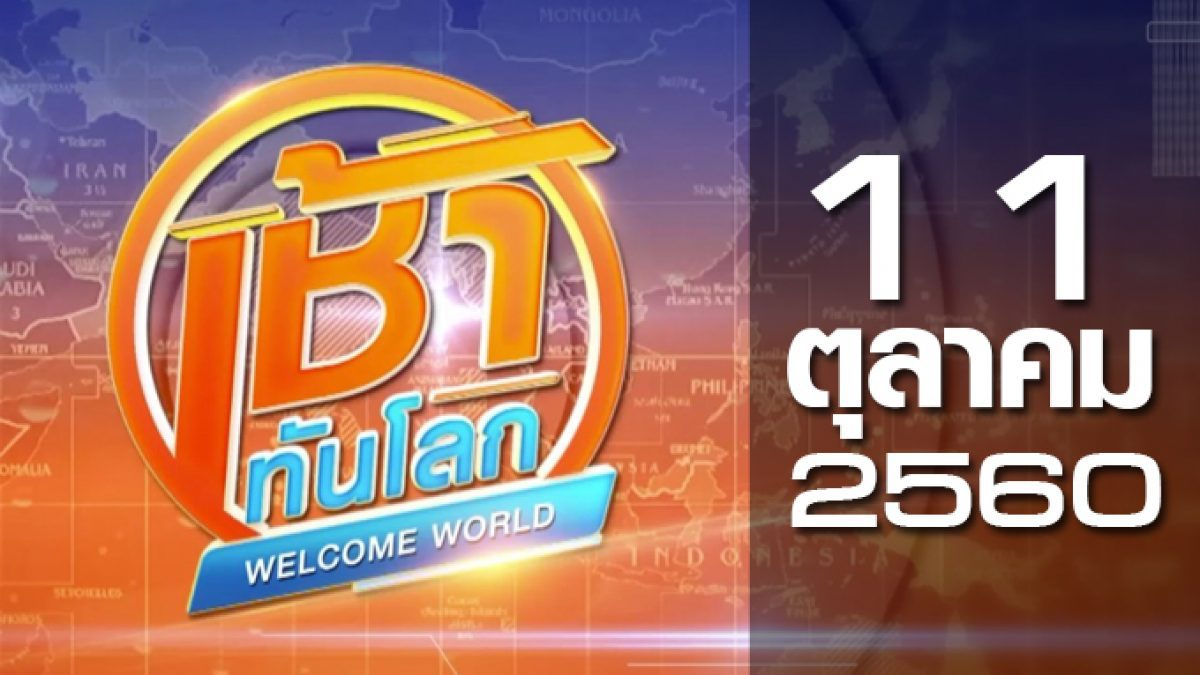 เช้าทันโลก Welcome World 11-10-60