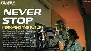 ฟูจิฟิล์มสร้างมิติใหม่พัฒนาเครื่องมือแพทย์พร้อมนำเทคโนโลยี AI มาใช้ภายใต้แคมเปญ Never Stop