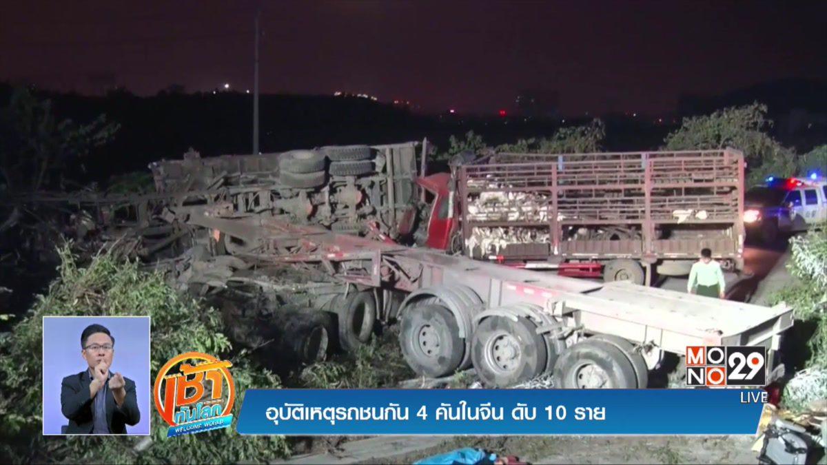 อุบัติเหตุรถชนกัน 4 คันในจีน ดับ 10 ราย