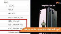 iPhone 11, iPhone 11 Pro และ iPhone 11 Pro Max เตรียมขายที่ไทยเร็วๆ นี้