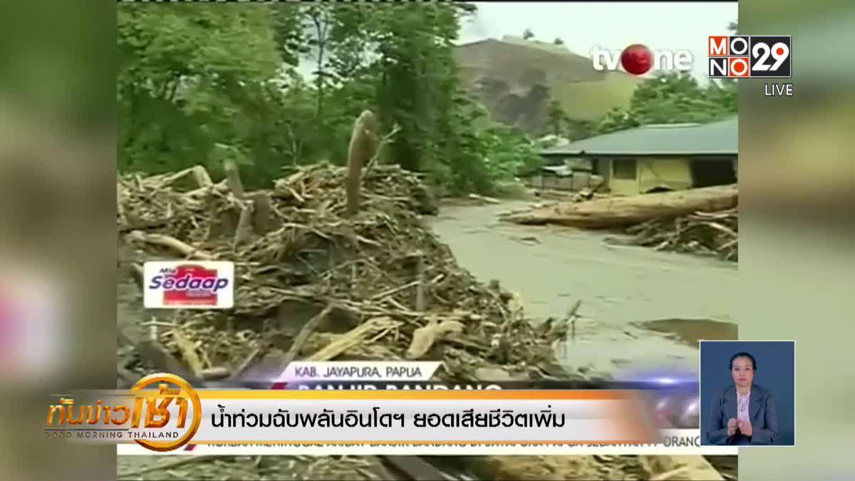 น้ำท่วมฉับพลันอินโดฯ ยอดเสียชีวิตเพิ่ม