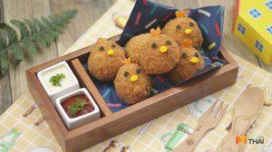 วิธีทำ Chicken Ball ลาวาไส้ทะลัก
