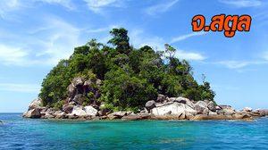 ยูเนสโก ยก สตูล เป็นอุทยานธรณีโลกแห่งแรกในไทย