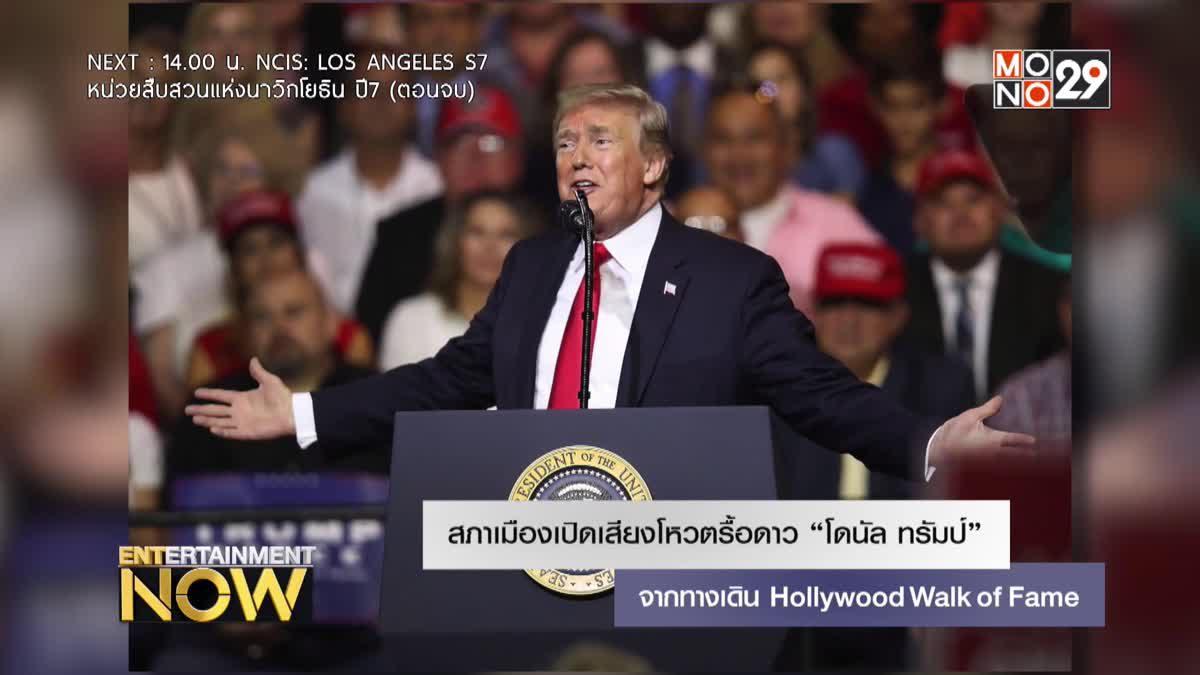 """สภาเมืองเปิดเสียงโหวตรื้อดาว """"โดนัล ทรัมป์"""" จากทางเดิน Hollywood Walk of Fame"""