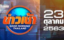 ข่าวเช้า Good Morning Thailand 23-10-63