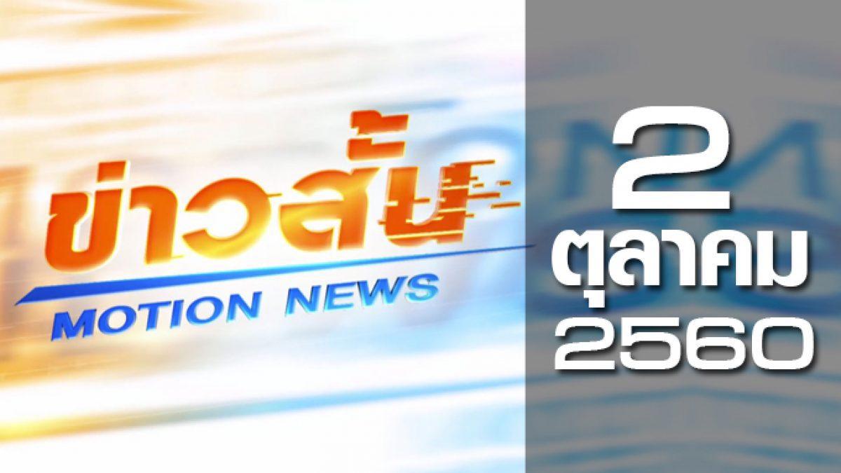ข่าวสั้น Motion News Break 1 02-10-60