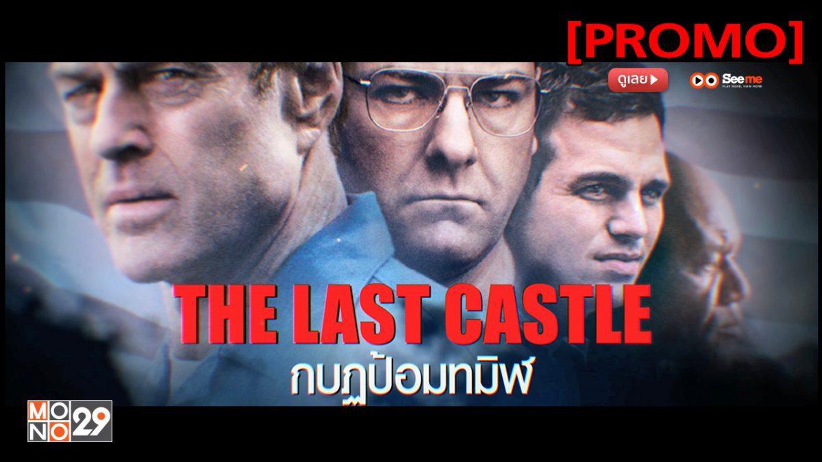 The Last Castle กบฏป้อมทมิฬ [PROMO]