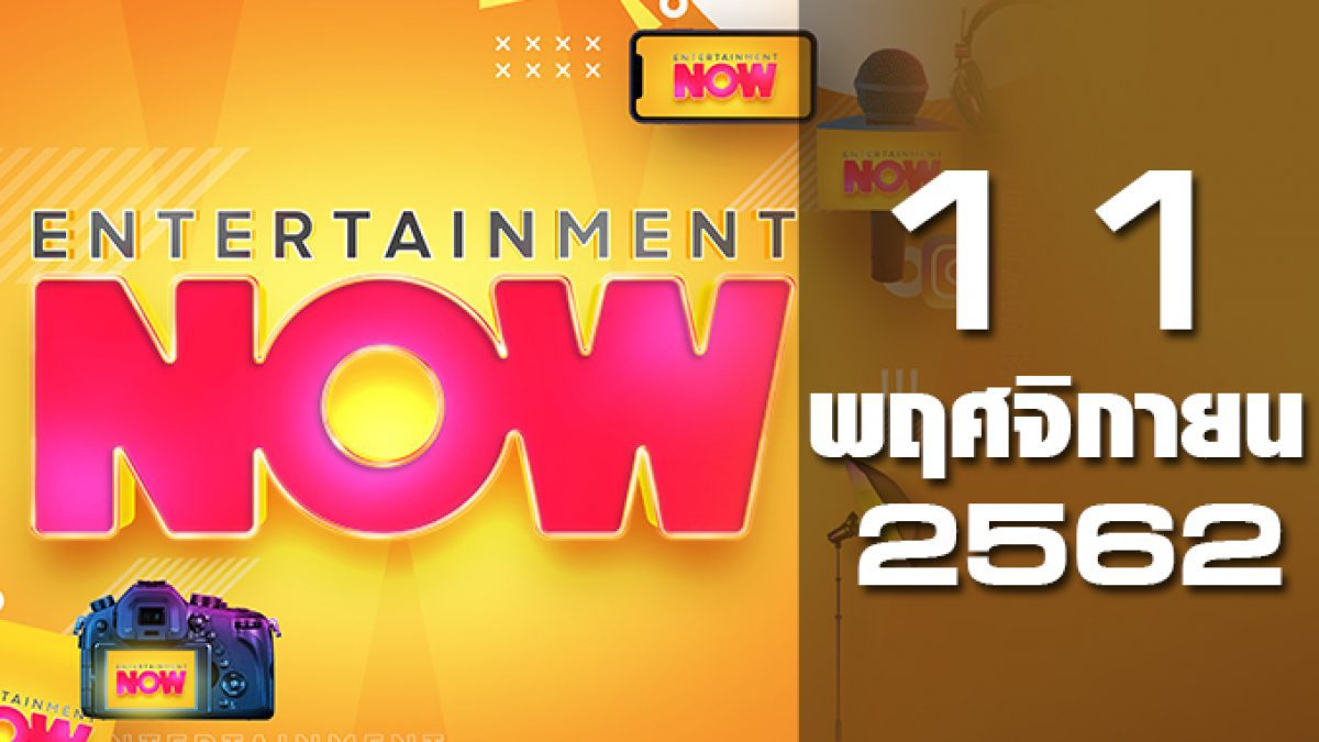 Entertainment Now Break 1 11-11-62