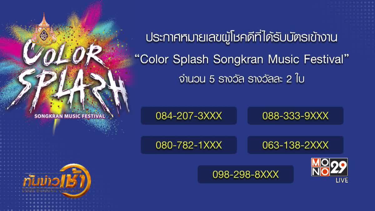 """ประกาศหมายเลขผู้โชคดีที่ได้รับบัตรเข้างาน """"Color Splash Songkran Music Festival"""""""