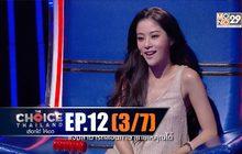 THE CHOICE THAILAND เลือกได้ให้เดต EP.12 [3/7]