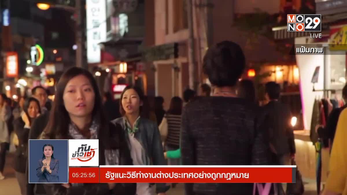 พบแรงงานไทยผิดกฎหมายในเกาหลีใต้เกือบ 1 แสนคน