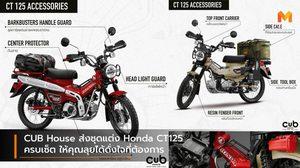 CUB House ส่งชุดแต่ง Honda CT125 ครบเซ็ต ให้คุณลุยได้ดั่งใจที่ต้องการ