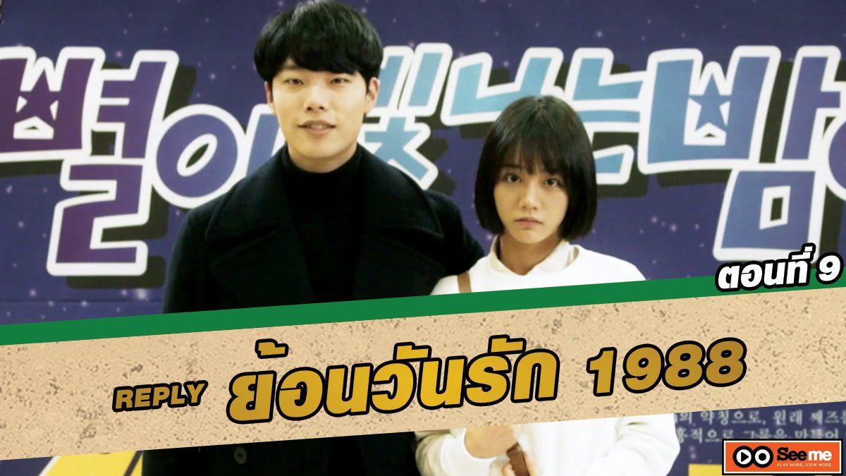 ย้อนวันรัก 1988 (Reply 1988) ตอนที่ 9 ความทรงจำในรูปถ่าย [THAI SUB]