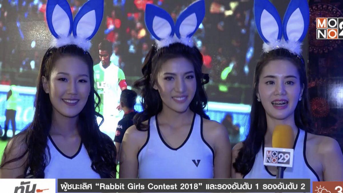 """""""Rabbit อาร์ม"""" คว้ารางวัลชนะเลิศ """"Rabbit Girls 2018"""""""