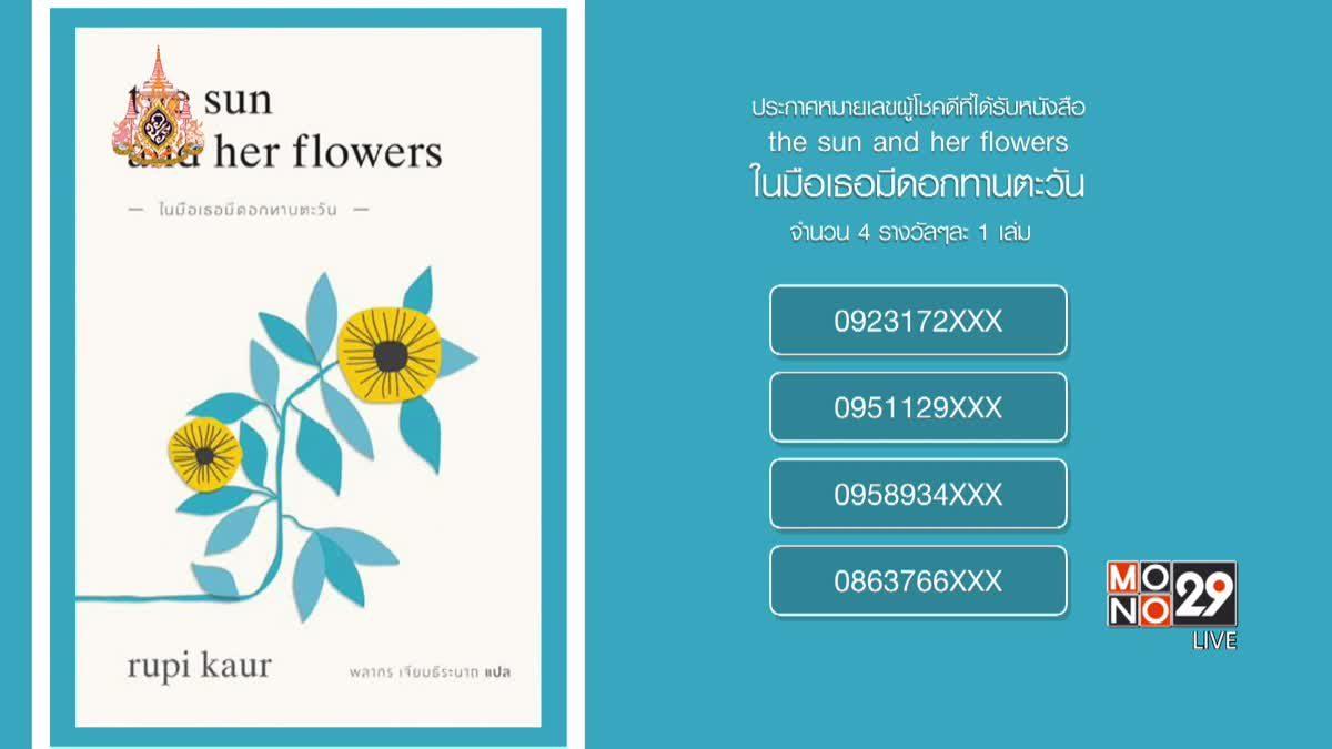 """ประกาศหมายเลขผู้โชคดีที่ได้รับหนังสือ """"the sun and her flowers ในมือเธอมีดอกทานตะวัน"""""""
