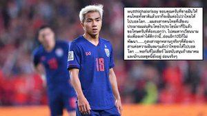 'ชนาธิป' ตอกกลับแฟนบอลหัวร้อนด่า 'ขายฝัน ประกาศเลิกเชียร์ทีมชาติไทย'