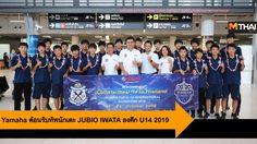 Yamaha ต้อนรับทัพนักเตะ JUBIO IWATA ลงศึก U14 2019