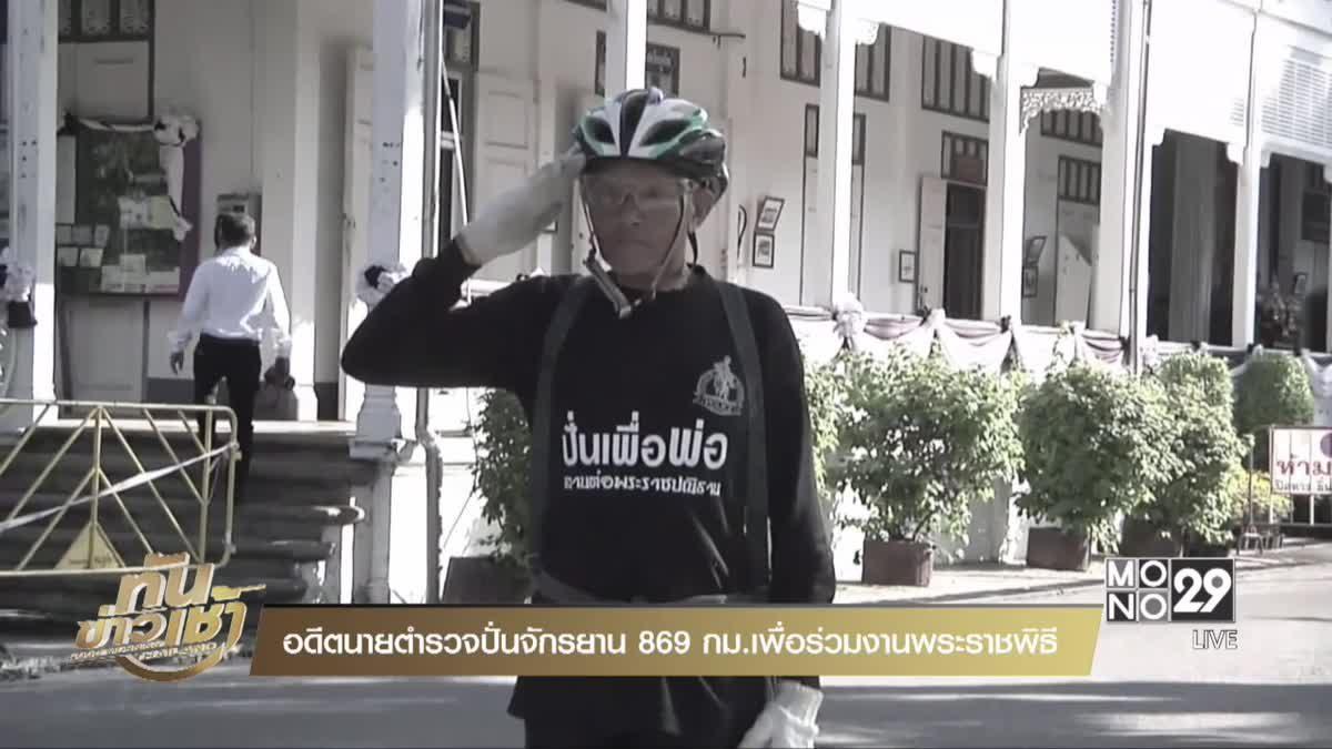 อดีตนายตำรวจปั่นจักรยาน 869 กม.เพื่อร่วมงานพระราชพิธี
