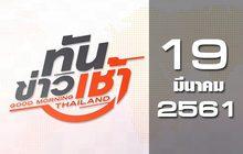 ทันข่าวเช้า Good Morning Thailand 19-03-61