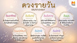 ดูดวงรายวัน ประจำวันพฤหัสบดีที่ 5 กรกฎาคม 2561 โดย อ.คฑา ชินบัญชร
