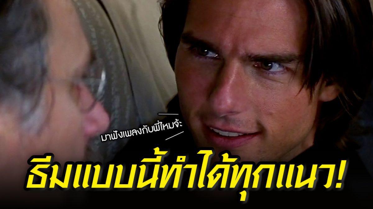 เปลี่ยนแนวได้...ตามยุคสมัย Mission: Impossible กับเพลงธีมทั้ง 6 ภาค