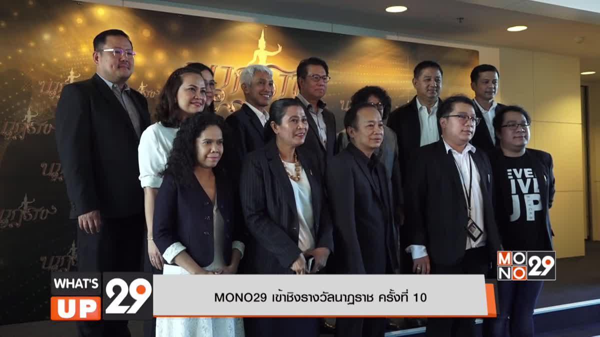 MONO29 เข้าชิงรางวัลนาฏราช ครั้งที่ 10
