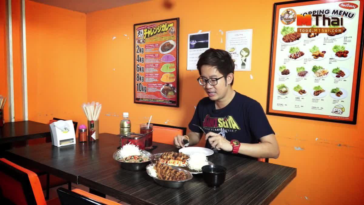 พิชิตความอร่อยแบบ ญี่ปุ่น ที่ร้าน Gold Curry Bangkok สีลม
