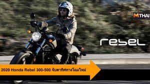 2020 Honda Rebel 300-500 จับตาทิศทางโฉมใหม่ ทัสมัย ซ้อนท้ายได้สบาย