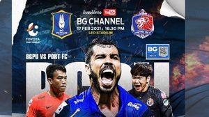 ถ่ายทอดสดฟุตบอล บีจี ปทุม vs การท่าเรือ | ไทยลีก 2020-21