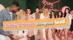 ให้มันเป็นสีชมพู! ชมบรรยากาศงาน Baby Shower สุดหรูของ โคลอี้ คาร์เดเชียน
