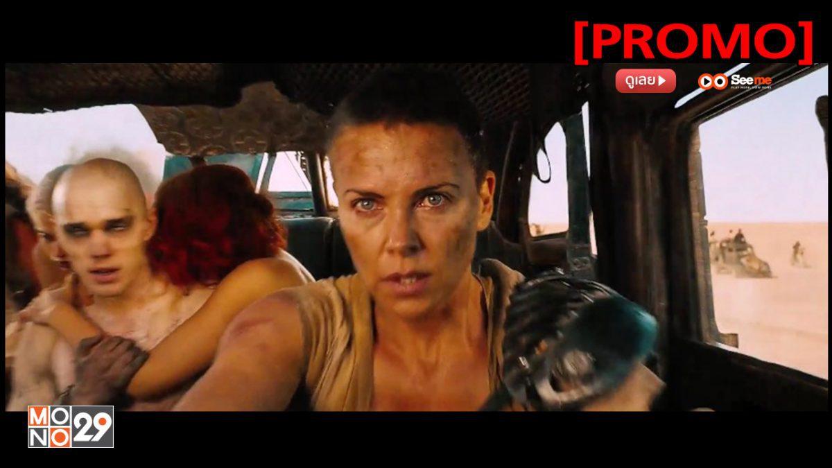 Mad Max: Fury Road แมด แม็กซ์: ถนนโลกันตร์ [PROMO]