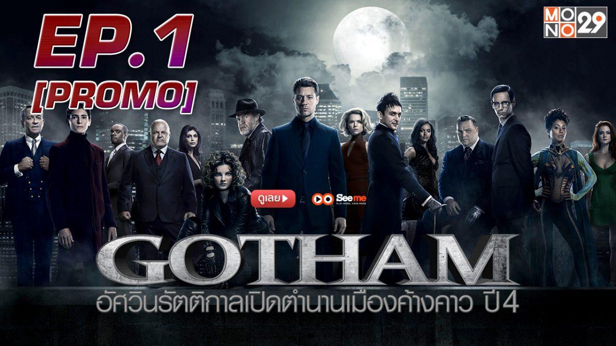 Gotham อัศวินรัตติกาลเปิดตํานานเมืองค้างคาว ปี 4 EP.1 [PROMO]
