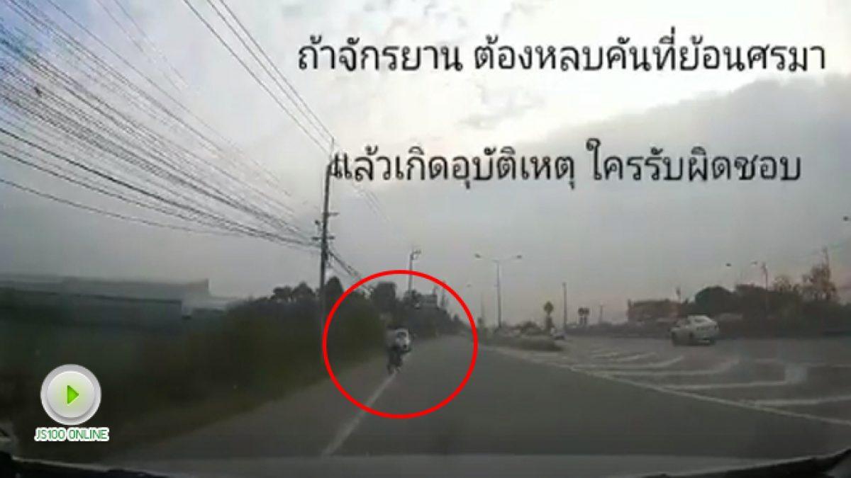 เก๋งขับย้อนศรแย่งเลนจักรยาน (03-01-61)