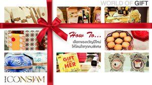 รวมทริค เลือกของขวัญปีใหม่ ให้โดนใจคนพิเศษ ใน ICONSIAM World of Gifts