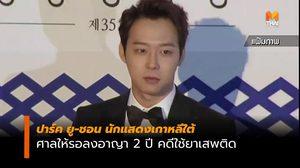 รอลงอาญา 2 ปี 'ปาร์ค ยูชอน' นักแสดงเกาหลีใต้คดีใช้ยาเสพติด