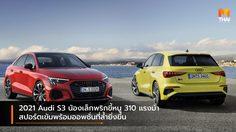 2021 Audi S3 น้องเล็กพริกขี้หนู 310 แรงม้า สปอร์ตเข้มพร้อมออพชั่นที่ล้ำยิ่งขึ้น