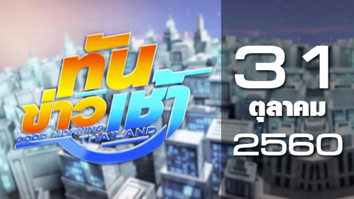 ทันข่าวเช้า Good Morning Thailand 31-10-60