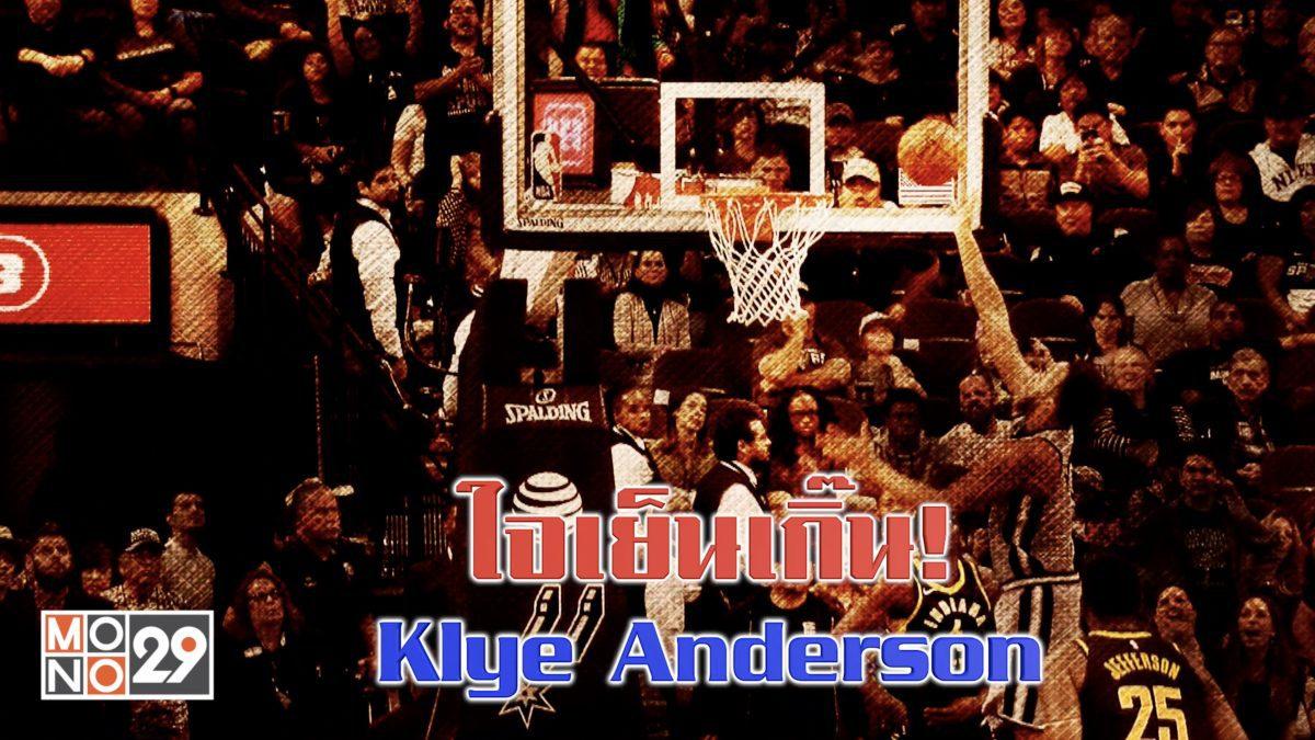 ใจเย็นเกิ๊น! Klye Anderson