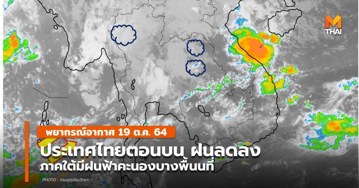พยากรณ์อากาศ – 19 ต.ค. ประเทศไทยมีฝนลดลง