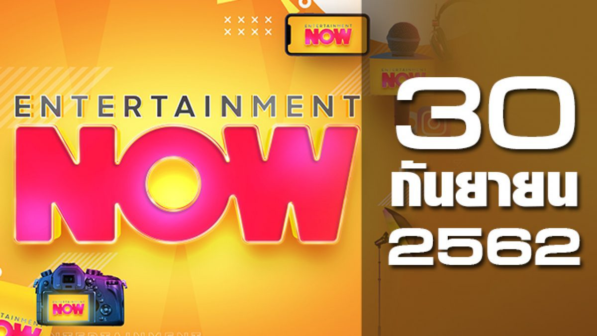 Entertainment Now Break 1 30-09-62
