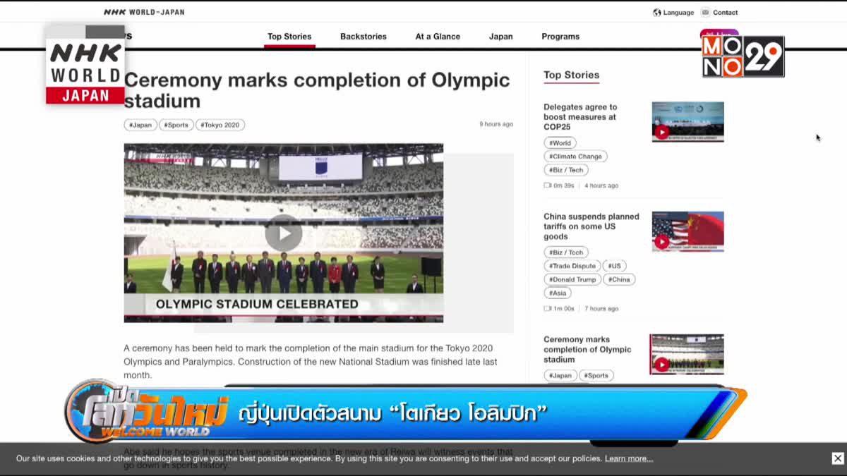 """ญี่ปุ่นเปิดตัวสนาม """"โตเกียว โอลิมปิก"""""""