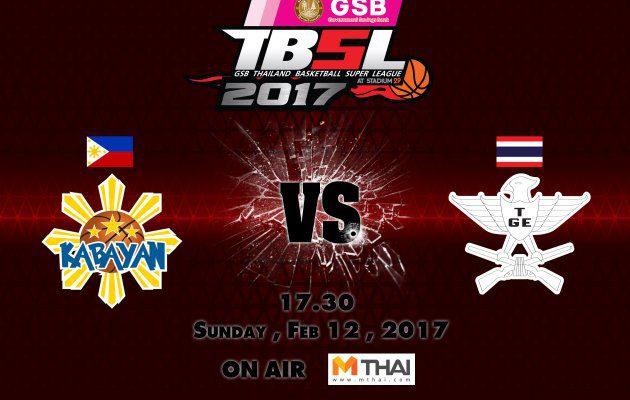 ไฮไลท์ การแข่งขันบาสเกตบอล GSB TBSL2017 Leg2 คู่ที่4 Kabayan (Philipines)   VS TGE (ไทยเครื่องสนาม)  12/02/60