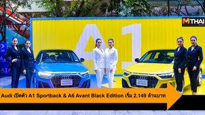 Audi เปิดตัว A1 Sportback & A6 Avant Black Edition เริ่ม 2.149 ล้านบาท