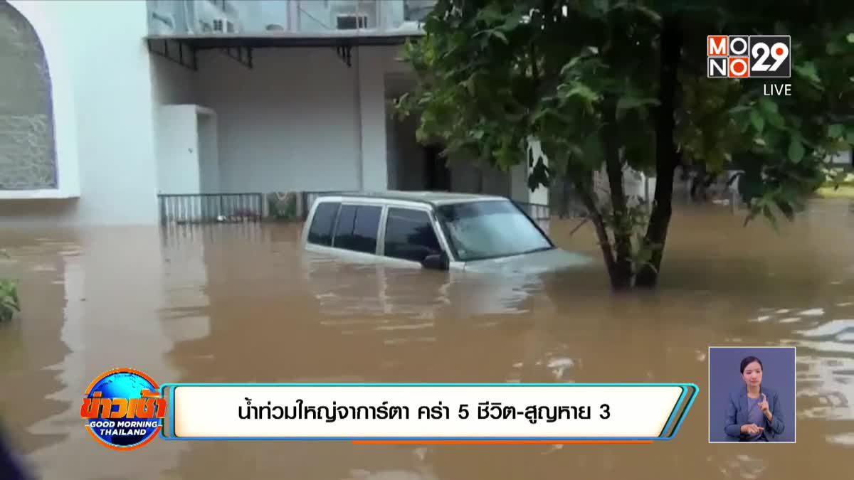 น้ำท่วมใหญ่จาการ์ตา คร่า 5 ชีวิต-สูญหาย 3