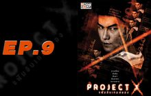 Project X แฟ้มลับเกมสยอง EP.09
