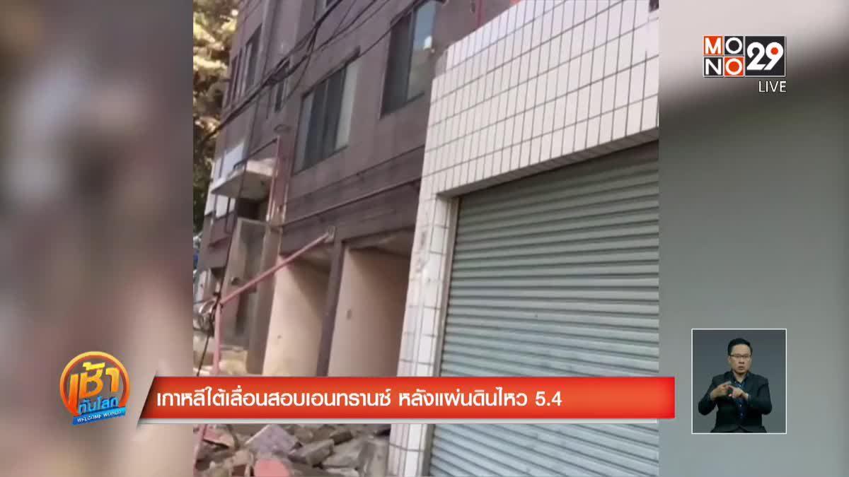 เกาหลีใต้เลื่อนสอบเอนทรานซ์ หลังแผ่นดินไหว 5.4