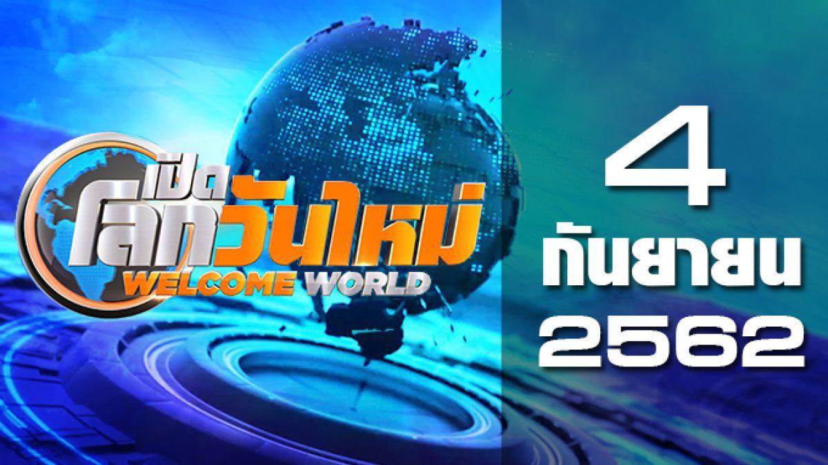 เปิดโลกวันใหม่ Welcome World 04-09-62