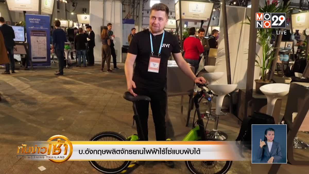 บ.อังกฤษผลิตจักรยานไฟฟ้าไร้โซ่แบบพับได้