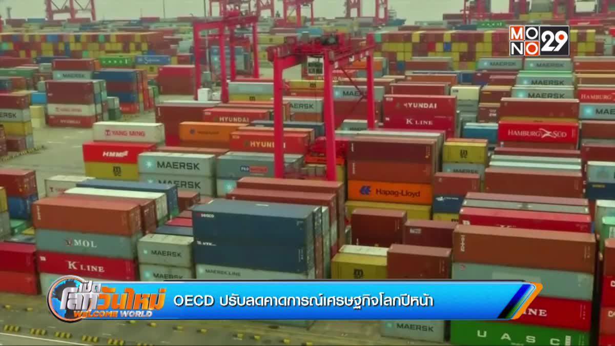 OECD ปรับลดคาดการณ์เศรษฐกิจโลกปีหน้า