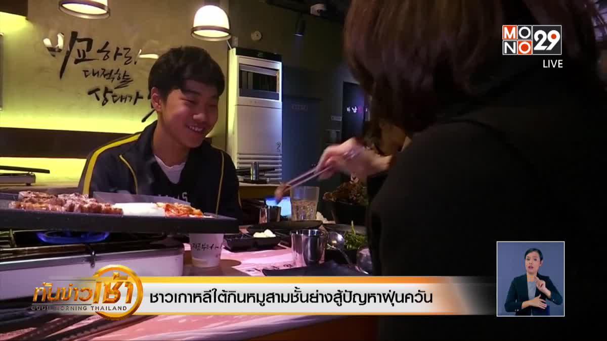 ชาวเกาหลีใต้กินหมูสามชั้นย่างสู้ปัญหาฝุ่นควัน